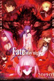 Fate Stay Night: Heaven's Feel II : Lost butterfly (2019)