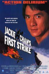 Police Story 4 วิ่งสู้ฟัด ภาค 4 1996