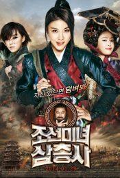 The Huntresses สามพยัคฆ์สาวแห่งโชซอน 2014