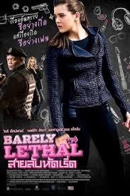 Barely Lethal สายลับรหัสเริ่ด 2015