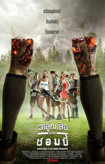 Scouts Guide to the Zombie Apocalypse 3 ลูก เสือ ปะทะ ซอมบี้ 2015