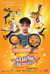 NAI-KAI-JEOW นายไข่เจียว เสี่ยวตอร์ปิโด (2017)