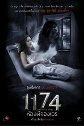 Haunted Hotel 1174 (2018)  ห้องผีจองเวร
