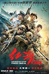 Operation Red Sea ( 2018)ยุทธภูมิทะเลแดง