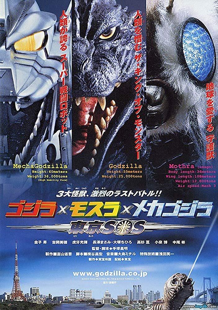 Godzilla Tokyo S.O.S. (2003) ก็อตซิลล่า 2003 ศึกสัตว์ประหลาดประจัญบาน