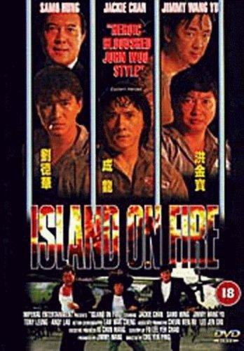 Island of Fire (1990) เฉินหลง 9 มังกรคาบแก้ว