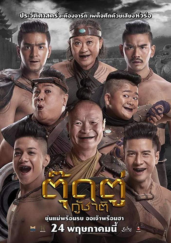 Toot Too Ku Chart (2018) ตุ๊ดตู่กู้ชาติ
