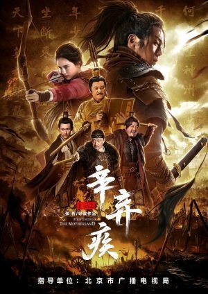 Xin Qiji (2020) นักรบศึกเพื่อแผ่นดินเกิด [SUBTH]