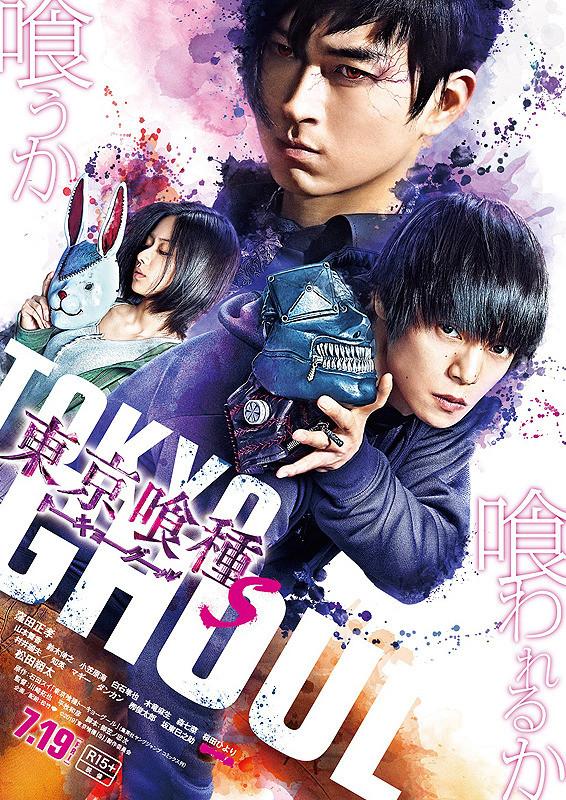 TOKYO GHOUL 'S' (2019) ซับไทย
