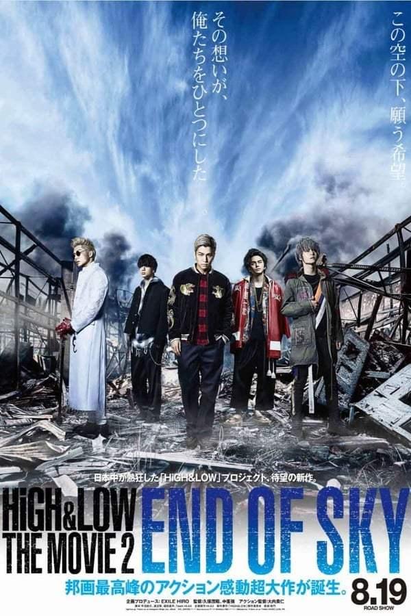 High & Low The Movie 2 End of Sky (2017) ไฮ แอนด์ โลว์ เดอะมูฟวี่ 2 เอนด์ ออฟ สกาย