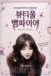 Beautiful Vampire (2018) รักนะแวมไพร์