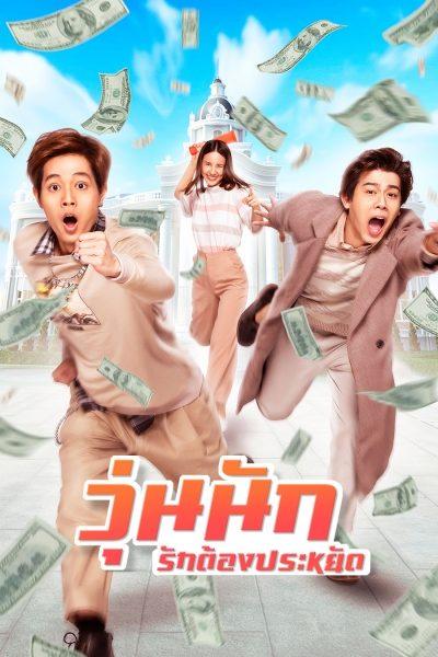 วุ่นนัก รักต้องประหยัด Make Money (2020)