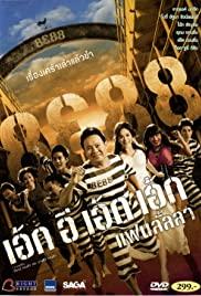 8E88 Fan Lanla (2010) 8e88 แฟนลั้ลลา