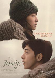 Josee (2021)