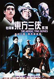 The Heroic Trio 2 Executioners (1993) สวยประหาร 2