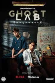 Ghost Lab | Netflix (2021) โกสต์แล็บ..ฉีกกฎทดลองผี