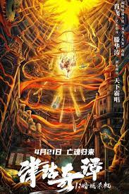 Tientsin Strange Tales 1 Murder In Dark City (2021)
