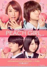 Peach Girl (2017) เธอสุดแสบ ที่แอบรัก